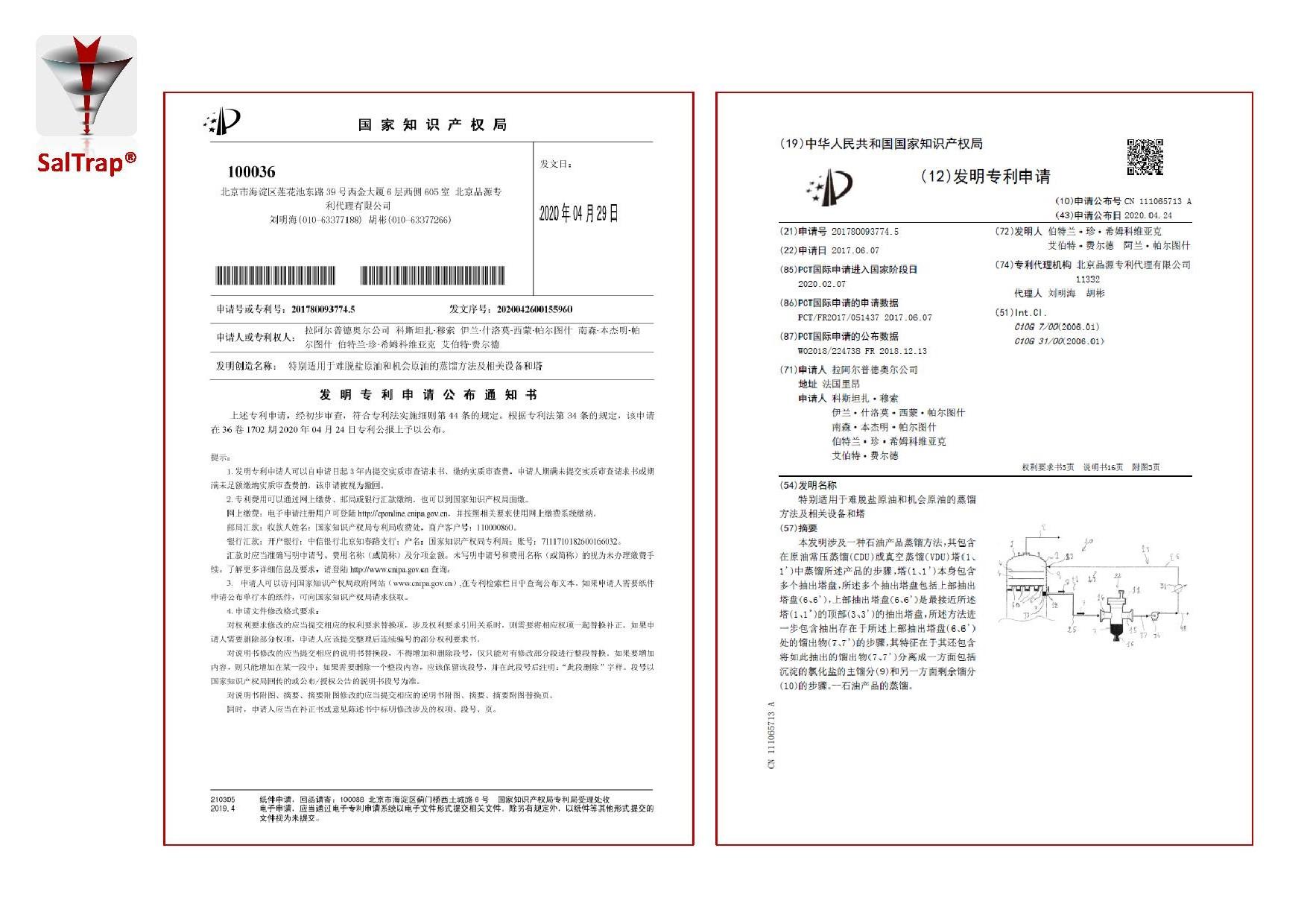 SalTrap Chinese patent application publication